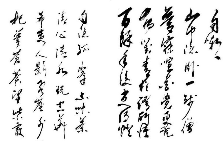 Mẫu chữ cái thư pháp Hán