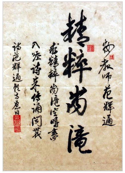 Mẫu chữ thư pháp cổ