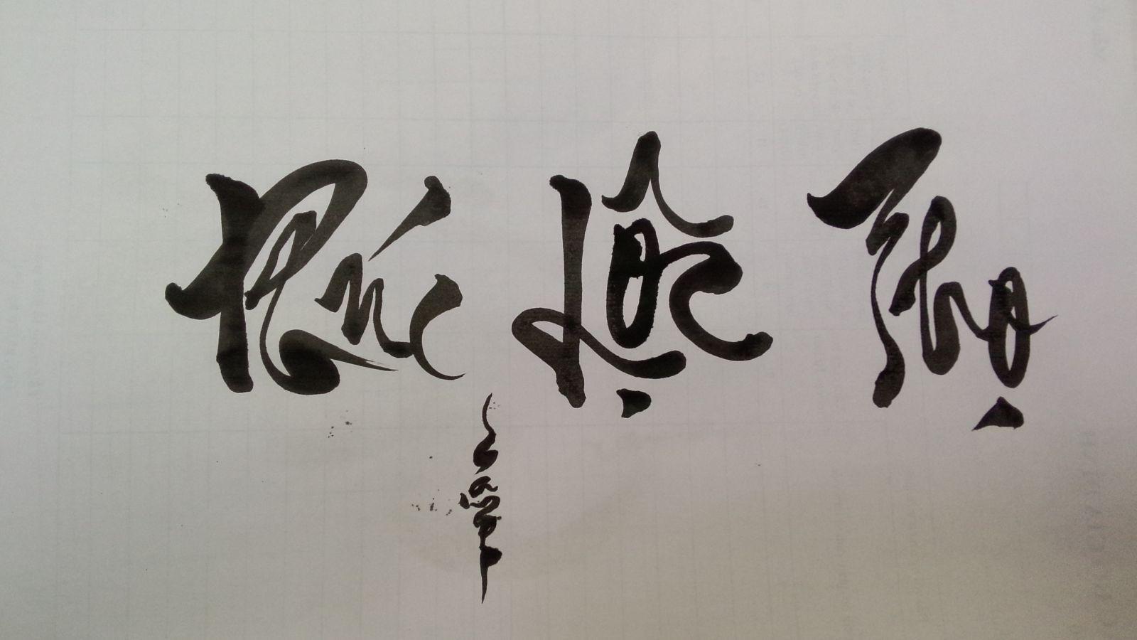 Mẫu chữ thư pháp phúc lộc thọ đẹp
