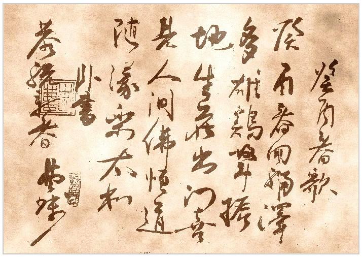 Mẫu chữ thư pháp trung quốc