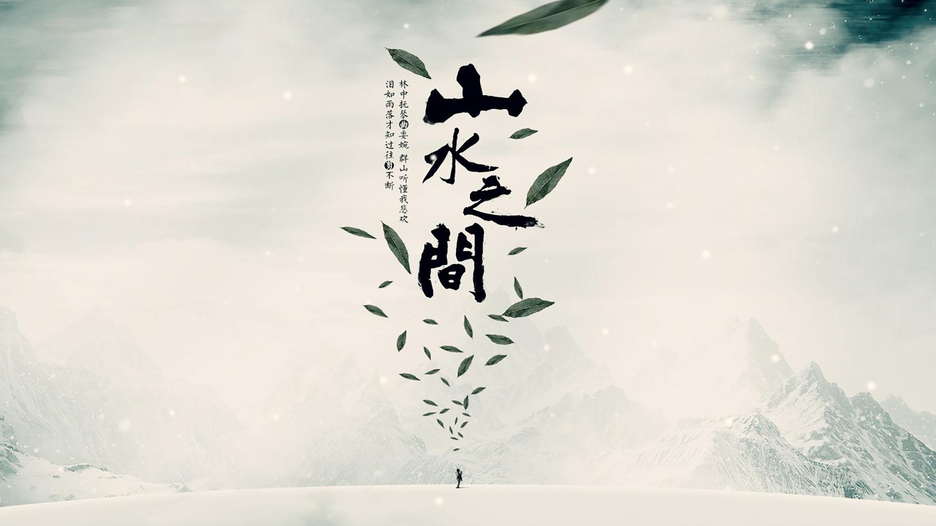 Hình nền thư pháp chữ Hán